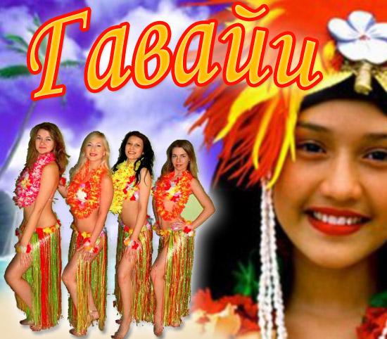 Гавайская вечеринка своими руками фото