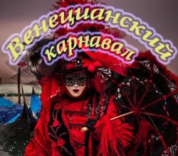 Организация тематической Вечеринки - Венецианский карнавал.