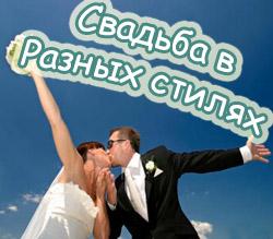 Свадьба в разных стилях