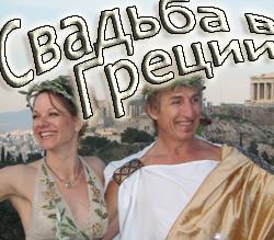 Организация греческой свадьбы